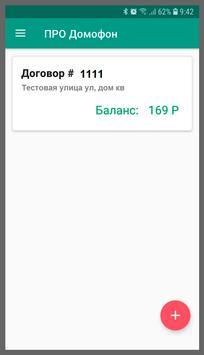 ПРО ДОМОФОН screenshot 1