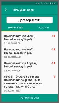 ПРО ДОМОФОН screenshot 2