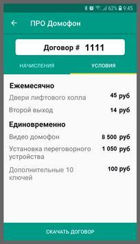 ПРО ДОМОФОН screenshot 3