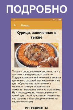 Диетические рецепты screenshot 3
