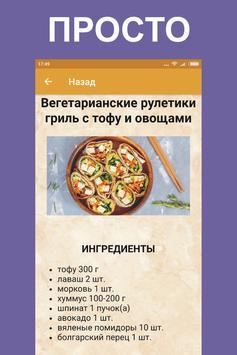 Диетические рецепты screenshot 1