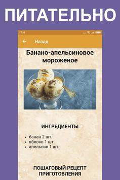 Диетические рецепты screenshot 2