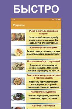 Диетические рецепты screenshot 4