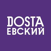 Dostaевский — Доставка еды иконка