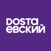 DOSTAЕВСКИЙ — Доставка еды: пицца, роллы, суши आइकन