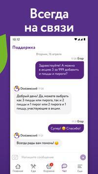 DOSTAЕВСКИЙ — Доставка еды: пицца, роллы, суши screenshot 4