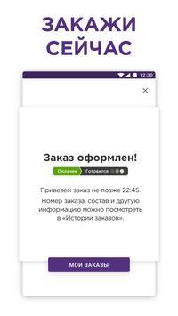 Dostaевский — Доставка еды скриншот 5