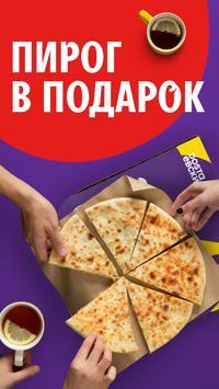 DOSTAЕВСКИЙ — Доставка еды: пицца, роллы, суши पोस्टर