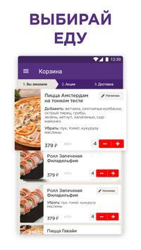 Dostaевский — Доставка еды скриншот 1