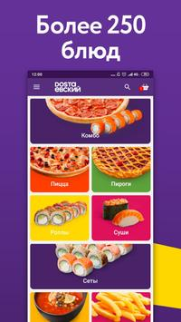 DOSTAЕВСКИЙ — Доставка еды: пицца, роллы, суши स्क्रीनशॉट 1