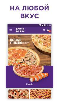 Dostaевский — Доставка еды скриншот 2