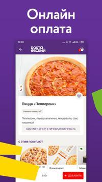 DOSTAЕВСКИЙ — Доставка еды: пицца, роллы, суши स्क्रीनशॉट 2