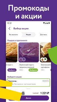 DOSTAЕВСКИЙ — Доставка еды: пицца, роллы, суши screenshot 2