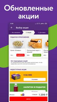 DOSTAЕВСКИЙ — Доставка еды: пицца, роллы, суши स्क्रीनशॉट 3