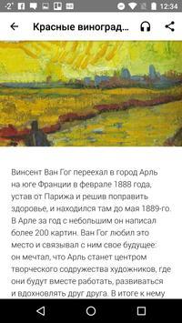 Artefact. Гид по музеям России Screenshot 4