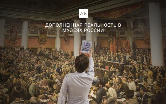 Artefact. Гид по музеям России Screenshot 5