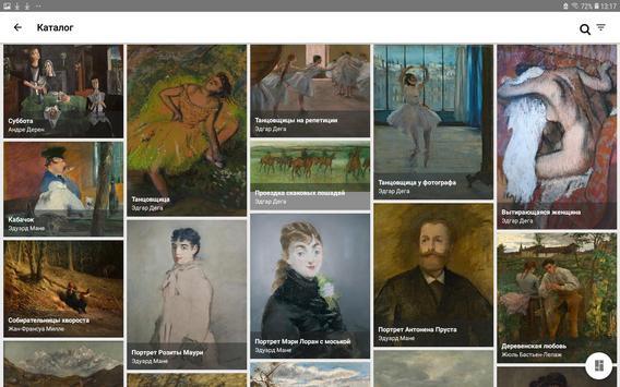Artefact. Гид по музеям России Screenshot 8