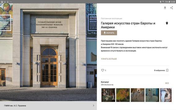 Artefact. Гид по музеям России Screenshot 13