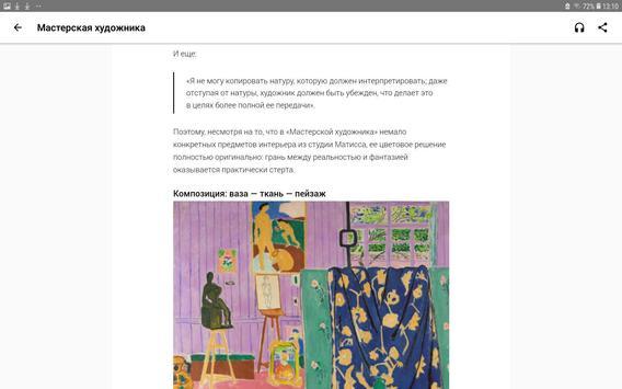 Artefact. Гид по музеям России Screenshot 10