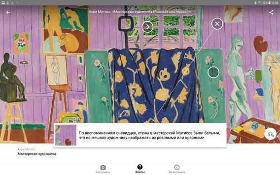 Artefact. Гид по музеям России Screenshot 15
