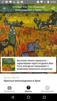 Artefact. Гид по музеям России Screenshot 3