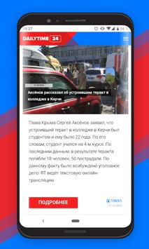 DailyTime - News of the day screenshot 1