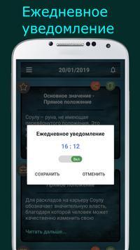 Руна Дня screenshot 3