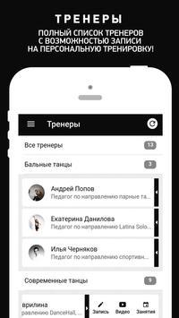 "Студия танцев ""Black&White"" screenshot 2"