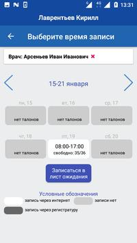 ЕР25 screenshot 2