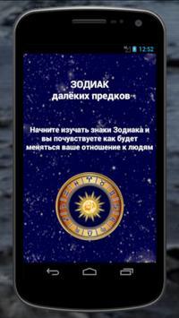 Гороскоп - Старый Зодиак poster