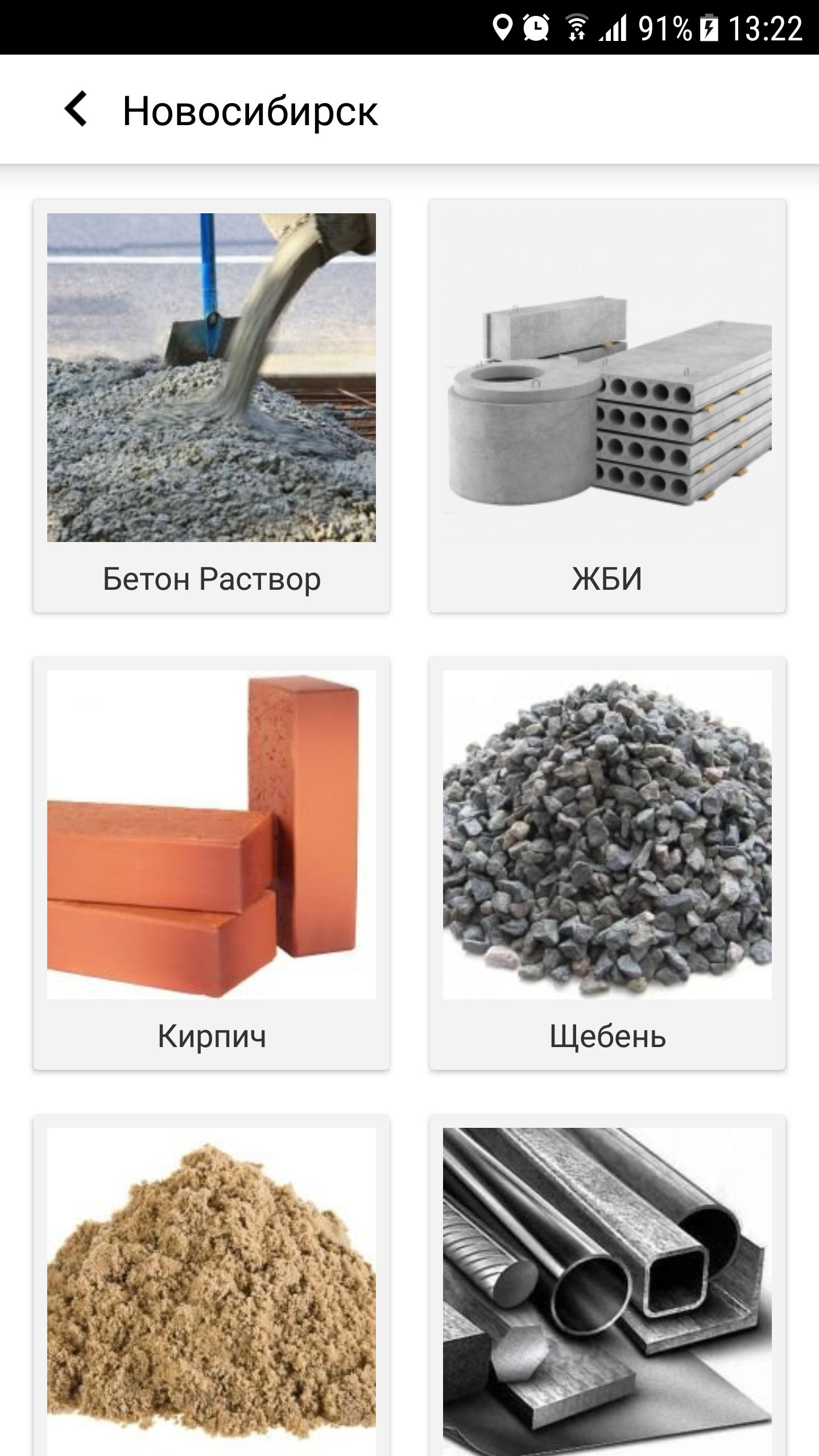 Строительных материалов чем бетон или раствор калькулятор для приготовления бетонной смеси