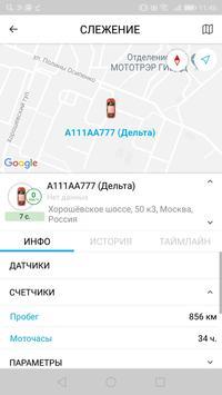 3 Schermata Delta Мониторинг