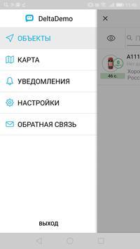 Delta Мониторинг screenshot 1