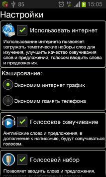 """Английский язык - """"полиглот"""". screenshot 1"""
