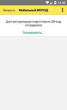 Mobile MOPOD screenshot 1