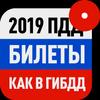 Билеты ПДД 2019 и Экзамен от ГИБДД с Drom.ru icon