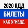 Билеты ПДД 2020 и Экзамен ПДД онлайн правила ПДД