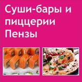 Суши-бары и пиццерии в Пензе icon