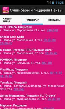 Суши-бары и пиццерии в Пензе screenshot 7