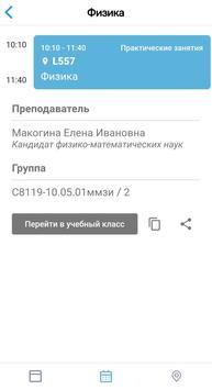 Мой Универ screenshot 2