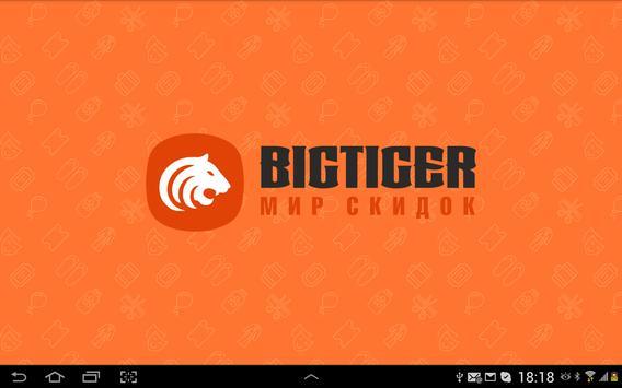 Bigtiger captura de pantalla 5