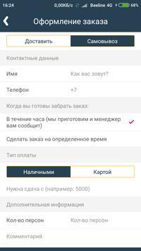 Ирон Кабис screenshot 3