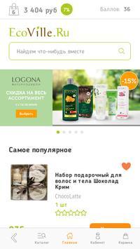 EcoVille.Ru натуральная косметика poster