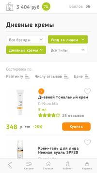 EcoVille.Ru натуральная косметика screenshot 1