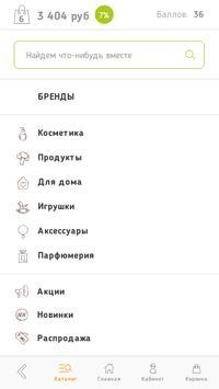 EcoVille.Ru натуральная косметика screenshot 3