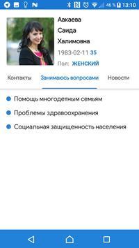 Единая Россия screenshot 1