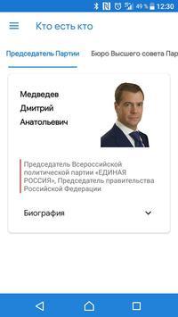 Единая Россия screenshot 2