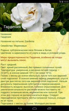 12 Schermata Цветочный помощник