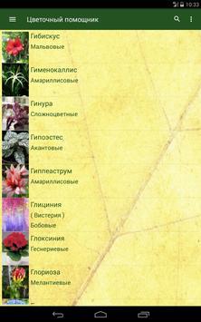 13 Schermata Цветочный помощник