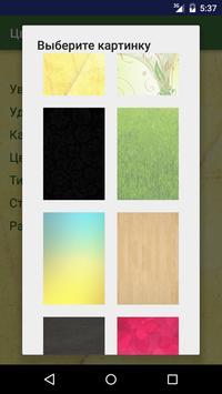 5 Schermata Цветочный помощник